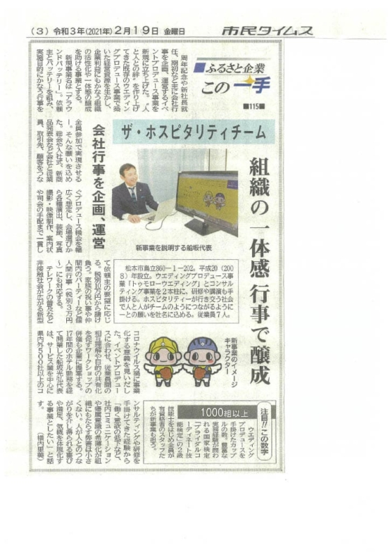 本日の地元紙に掲載(市民タイムス)